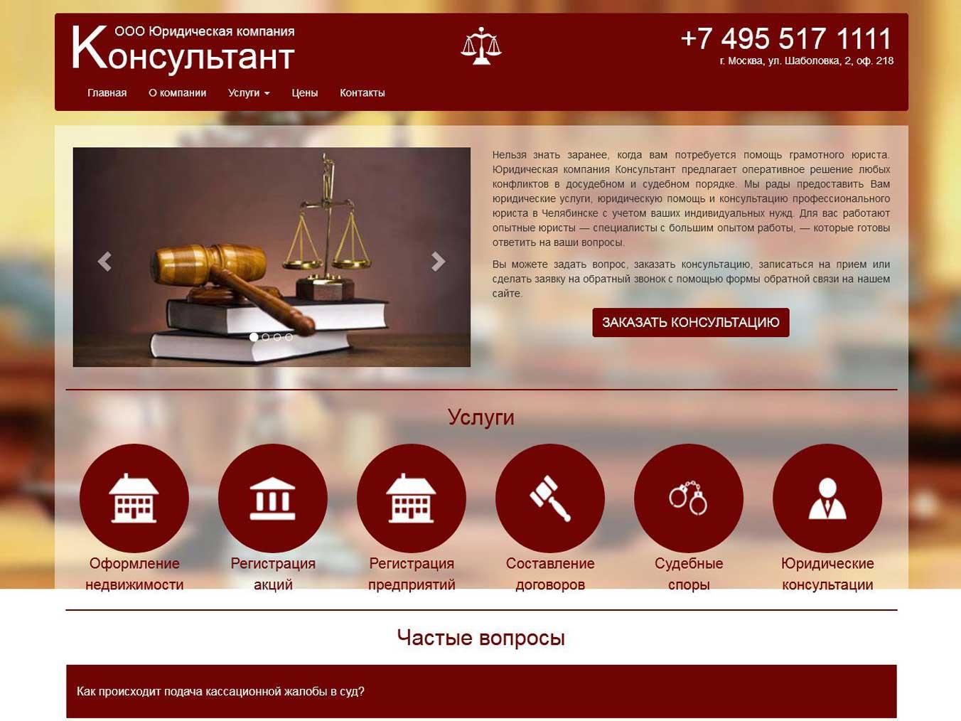 Сделать сайт для юридической компании вск страховая компания тула официальный сайт
